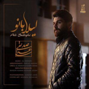 آهنگ علی صدیقی به نام لیلا بانو