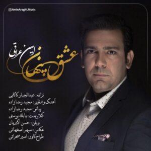 دانلود آهنگ جدید امین عراقی به نام عشق پنهان