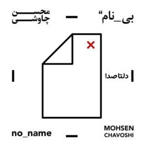 دانلود آلبوم محسن چاوشی با نام بی نام