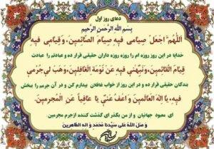 دعای روز اول ماه رمضان + دانلود صوت دعا