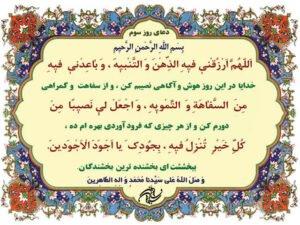 دعای روز سوم ماه رمضان + دانلود صوت دعا