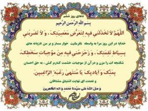 دعای روز ششم ماه رمضان + دانلود صوت دعا