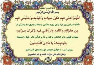 دعای روز هفتم ماه رمضان + دانلود صوت دعا