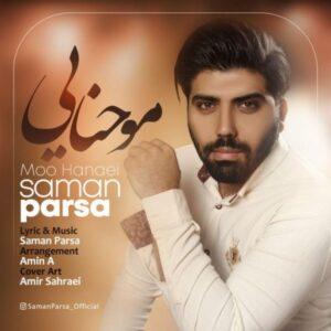 دانلود آهنگ جدید سامان پارسا به نام مو حنایی