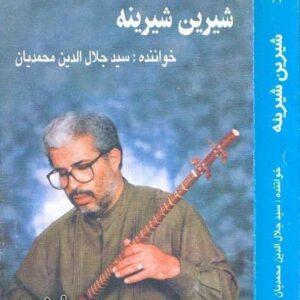 دانلود آهنگ جدید سید جلال الدین محمدیان به نام شیرین شیرینه