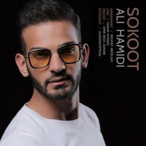 دانلود آهنگ جدید علی حمیدی به نام سکوت