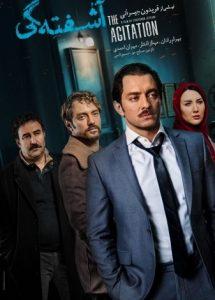 دانلود فیلم سینمایی ایرانی آشفتگی 1397