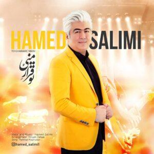 دانلود آهنگ جدید حامد سلیمی به نام تو قرار منی