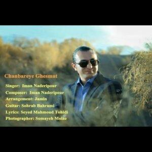 دانلود آهنگ جدید ایمان نادری پور به نام چنبره ی قسمت