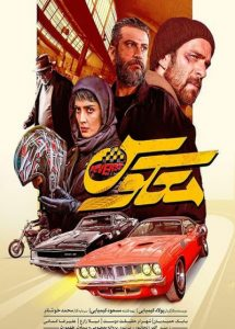 دانلود فیلم سینمایی ایرانی معکوس 1397