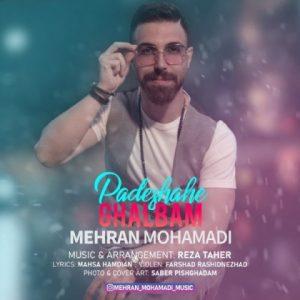 دانلود آهنگ جدید مهران محمدى به نام پادشاه قلبم