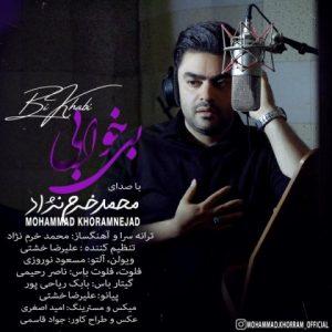 دانلود آهنگ جدید محمد خرم نژاد به نام بی خوابی