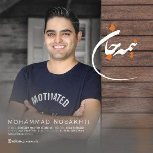 دانلود آهنگ جدید محمد نوبختی به نام نیمه ی جان