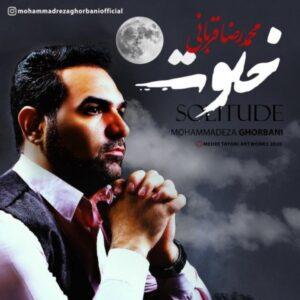 دانلود آهنگ جدید محمدرضا قربانی به نام خلوت