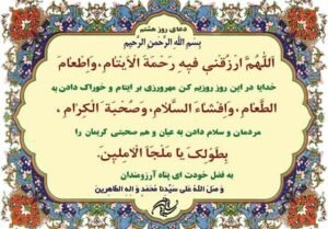 دعای روز هشتم ماه رمضان + دانلود صوت دعا