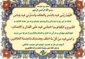 دعای روز دوازدهم ماه رمضان + دانلود صوت دعا