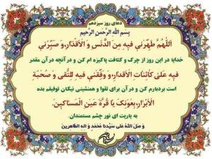 دعای روز سیزدهم ماه رمضان + دانلود صوت دعا