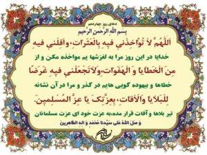 دعای روز چهاردهم ماه رمضان + دانلود صوت دعا