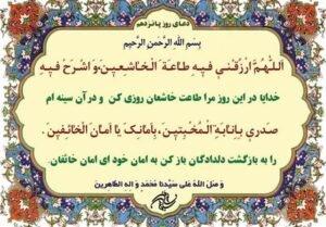 دعای روز پانزدهم ماه رمضان + دانلود صوت دعا
