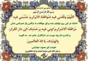 دعای روز شانزدهم ماه رمضان + دانلود صوت دعا