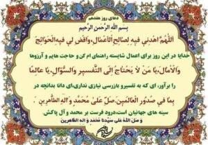 دعای روز هفدهم ماه رمضان + دانلود صوت دعا