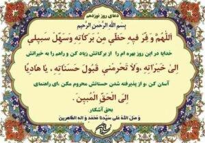 دعای روز نوزدهم ماه رمضان + دانلود صوت دعا