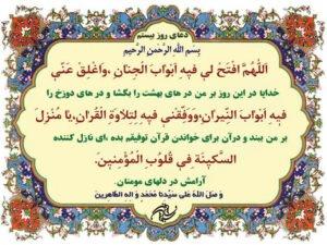 دعای روز بیستم ماه رمضان + دانلود صوت دعا