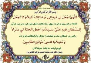 دعای روز بیست و یکم ماه رمضان + دانلود صوت دعا