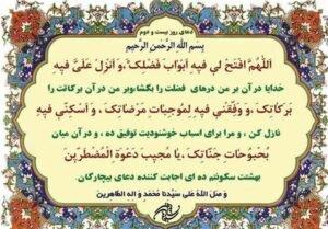دعای روز بیست و دوم ماه رمضان + دانلود صوت دعا