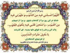 دعای روز بیست و سوم ماه رمضان + دانلود صوت دعا