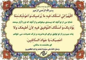 دعای روز بیست و چهارم ماه رمضان + دانلود صوت دعا