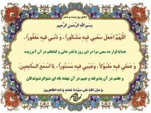 دعای روز بیست و پنجم ماه رمضان + دانلود صوت دعا