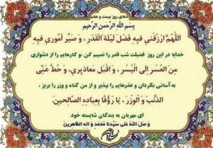 دعای روز بیست و هفتم ماه رمضان + دانلود صوت دعا