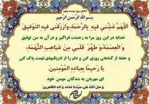 دعای روز بیست و نهم ماه رمضان + دانلود صوت دعا