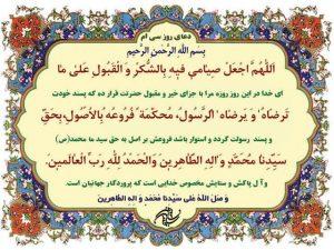 دعای روز سی ام ماه رمضان + دانلود صوت دعا
