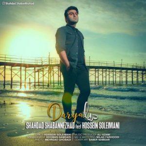دانلود آهنگ جدید شهاب شعبانژاد و حسین سلیمانی به نام دریا