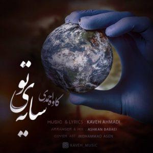 دانلود آهنگ جدید کاوه احمدی به نام سایه ی تو