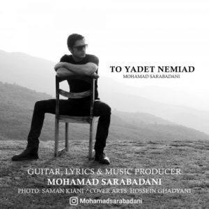 دانلود آهنگ جدید محمد سرابادانی به نام تو یادت نمیاد
