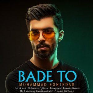 دانلود آهنگ جدید محمد اقتدار به نام بعد تو