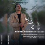 دانلود آهنگ جدید محمد جواد پولادی به نام پرده ی دل