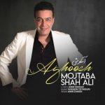 دانلود آهنگ جدید مجتبی شاه علی به نام آغوش