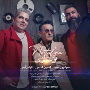 دانلود آهنگ جدید سعید پورسعید، هامون هاشمی و مجید رفیعی به نام نوستالژی