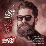 دانلود موزیک ویدیو جدید علی زند وکیلی به نام آخرین آواز