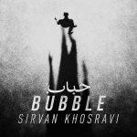 دانلود آهنگ جدید سیروان خسروی به نام حباب