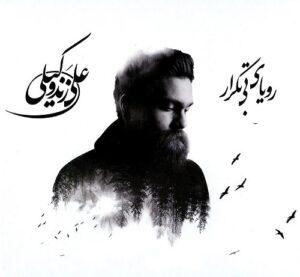 دانلود آلبوم زیبای علی زند وکیلی به نام رویای بی تکرار