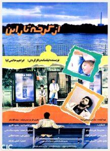 پوستر فیلم از کرخه تا راین