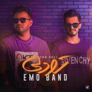 دانلود آهنگ Emo Band به نام تو دلی