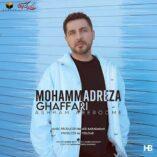 دانلود آهنگ جدید محمدرضا غفاری به نام اشکام آبرومه