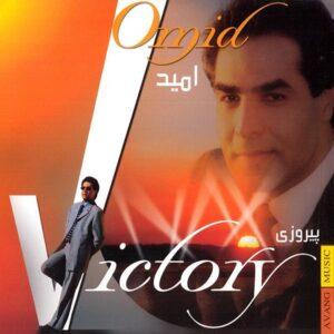 دانلود آهنگ خاطره انگیز پیروزی از امید