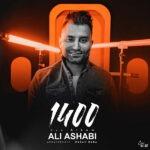 دانلود آلبوم جدید علی اصحابی به نام ۱۴۰۰
